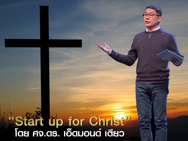 Start up for Christ